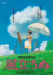 The Wind Rises picture