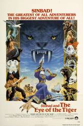 Sinbad and the Eye of the Tiger picture
