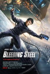 Bleeding Steel picture