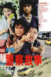 Police Story picture
