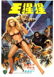 The Mighty Peking Man picture