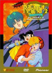 Ranma ½: Big Trouble in Nekonron, China picture