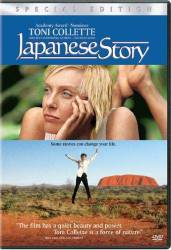 Japanese Story picture
