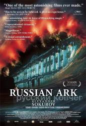 Russian Ark picture