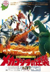 Terror of Mechagodzilla picture