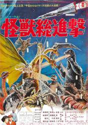 Destroy All Monsters picture