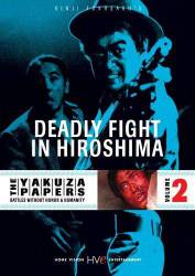 The Yakuza Papers, Vol. 2: Deadly Fight in Hiroshima picture