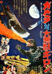 Gamera vs. Guiron picture